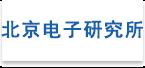 北京电子研究所