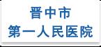 晋中市第一人民医院